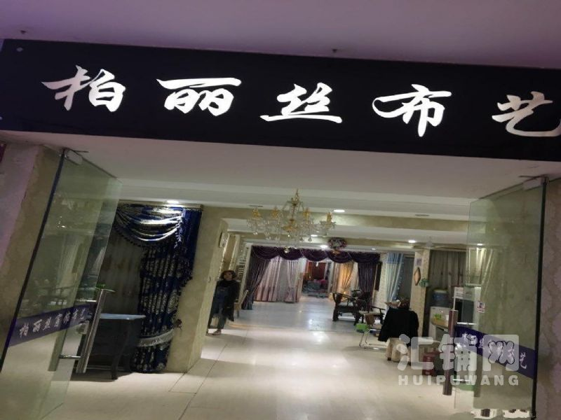 上海百姓网商铺转让_『浦东康桥窗帘店转让』浦东新区康沈路商铺转让-上海汇铺网